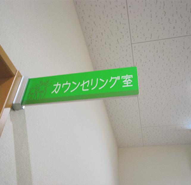 カウンセリング室(メンテナンスルーム)